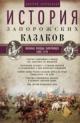 История запорожских казаков. Военные походы запорожцев 1686-1734